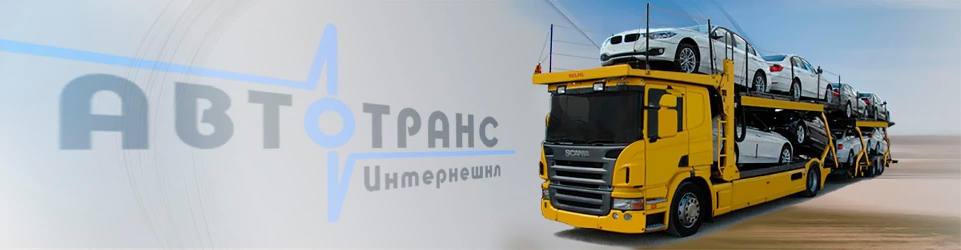 Перевозка автомобилей - услуги автовоза